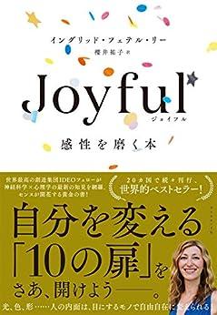[イングリッド・フェテル・リー, 櫻井 祐子]のJoyful 感性を磨く本