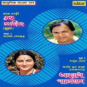 Aadhunik Bangla Gaan Mohammed Aziz and Anuradha Paudwal