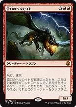 MTG Thundermaw Hellkite | NM | Iconic Masters | Magic Japanese