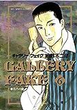 ギャラリーフェイク(6) (ビッグコミックス)