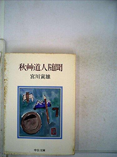 秋艸道人随聞 (中公文庫 M 186)の詳細を見る