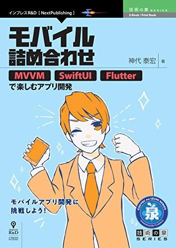 モバイル詰め合わせ MVVM、SwiftUI、Flutterで楽しむアプリ開発 (技術の泉シリーズ(NextPublishing))