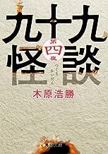 表紙: 九十九怪談 第四夜 (角川文庫) | 木原 浩勝