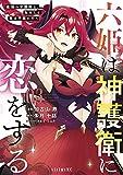 六姫は神護衛に恋をする ~最強の守護騎士、転生して魔法学園に行く~(3) (水曜日のシリウスコミックス)
