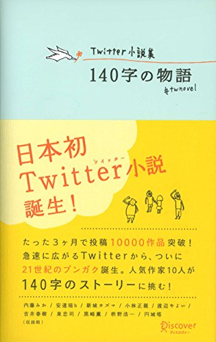 Twitter小説集 140字の物語の詳細を見る
