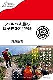 シェルパ斉藤の親子旅20年物語 (わたしの旅ブックス) - 斉藤 政喜