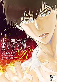 [桑原水菜, 浜田翔子]の炎の蜃気楼R 1 (ボニータ・コミックス)