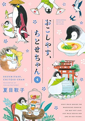 おこしやす、ちとせちゃん(4) (BE・LOVEコミックス)の詳細を見る