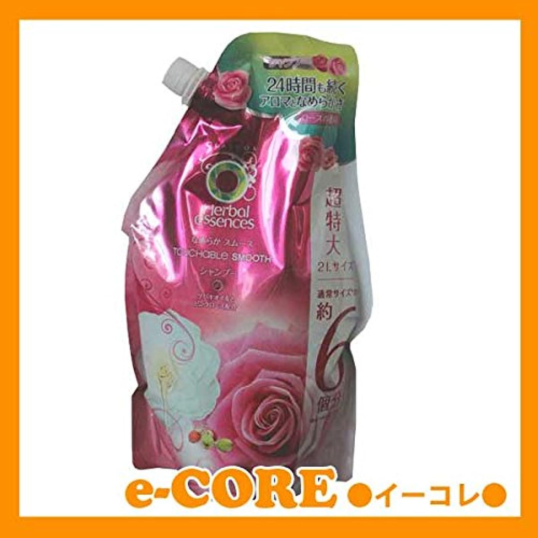 春パーツ無心Herbal Essence ハーバルエッセンス なめらかスムース シャンプー 詰め替え用 2L 通常サイズ約6回分  ツバキオイルとピンクローズ配合