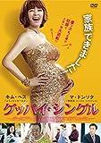 グッバイ・シングル[DVD]