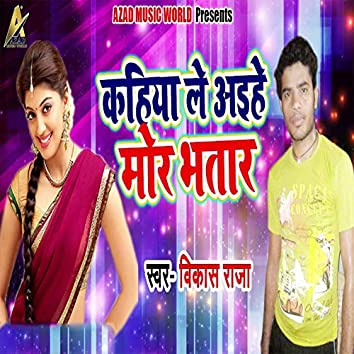 Kahiya Le Aaihe Mor Bhatar