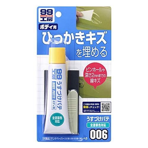 ソフト99(SOFT99) 補修用品 うすづけパテ 全塗装色対応 60g 09006