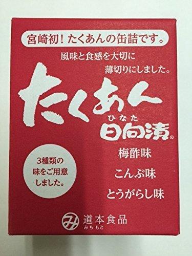 【宮崎はつ】たくあん缶ひなた漬【梅酢、こんぶ、とうがらし】【3種3缶セット】