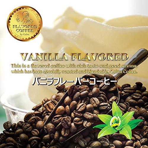 ケルンコーヒー『バニラフレーバーコーヒー』