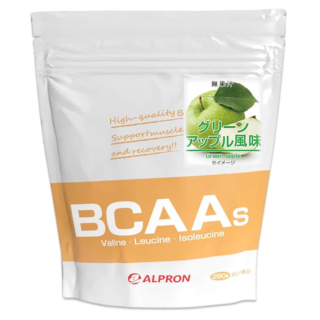 漏れピケであることアルプロン BCAA + シトルリン + グルタミン 280g グリーンアップル風味(アミノ酸 ALPRON 粉末ドリンク 国内生産)