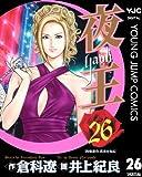 夜王 26 (ヤングジャンプコミックスDIGITAL)