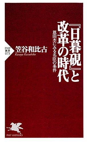 『日暮硯』と改革の時代 恩田杢にみる名臣の条件 (PHP新書) - 笠谷 和比古