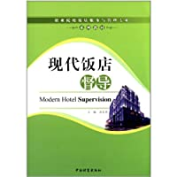 Modern Hotel Supervising (Chinese Edition)