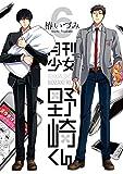 月刊少女野崎くん 6巻 (デジタル版ガンガンコミックスONLINE)