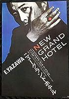 ニュークラントホテル NEW GRANG HOTEL 矢沢永吉 ポスター