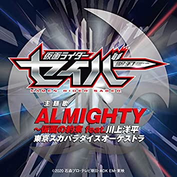 ALMIGHTY~仮面の約束 feat.川上洋平(『仮面ライダーセイバー』主題歌 TV size)