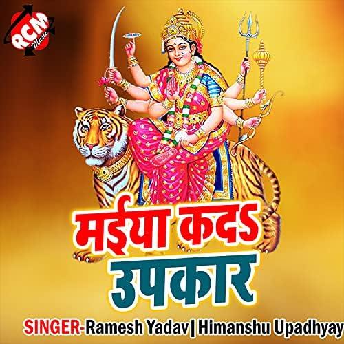 Ramesh Yadav & Himanshu Upadhyay