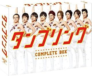 タンブリング コンプリートBOX [DVD]