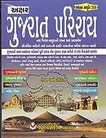 Gujarat Parichay