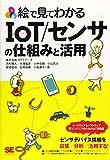 q? encoding=UTF8&ASIN=4798140627&Format= SL160 &ID=AsinImage&MarketPlace=JP&ServiceVersion=20070822&WS=1&tag=liaffiliate 22 - IoTの学習におすすめな書籍8選