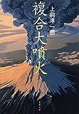 複合大噴火〈新装版〉 (文春文庫)