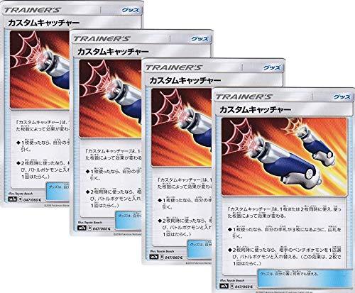 【4枚セット】ポケモンカードゲーム SM7a 強化拡張パック 迅雷スパーク カスタムキャッチャー C