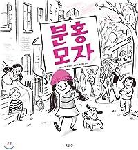 Pink hat (Korean Edition)