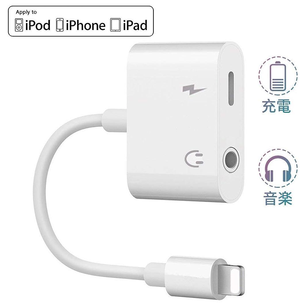 背が高いスワップ爪アップル アイフォン イヤホン 変換 アダプター IOS12 音楽/充電 lightning 3.5 mmヘッドフォンジャックアダプタ 2in1 iPhone7/8/X/XR/XS/Max/XS