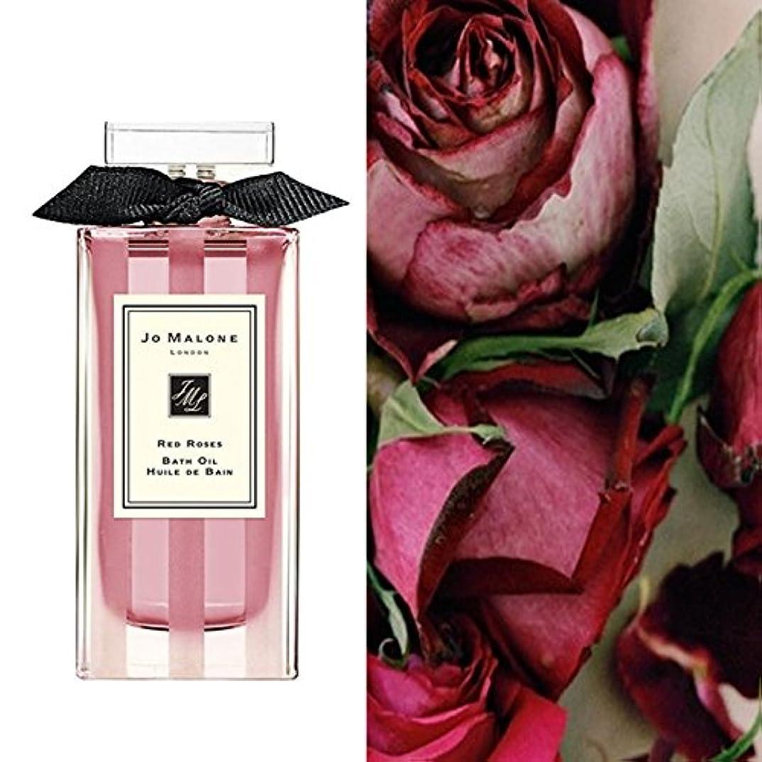 誓うメナジェリー妥協Jo Maloneジョーマローン, バスオイル - 赤いバラ (30ml) 'Red Roses' Bath Oil (1oz) [海外直送品] [並行輸入品]