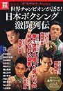 世界チャンピオンが語る! 日本ボクシング激闘列伝  別冊宝島