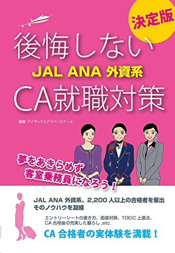 Mirror PDF: 後悔しないJAL ANA外資系CA就職対策 決定版