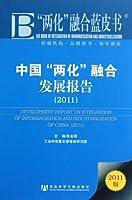 中国两化融合发展报告(2011版)(精)