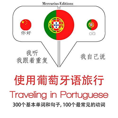 Traveling in Portuguese cover art