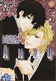 杏LION・PUNCH―LION・PUNCH (K-Book Comics)