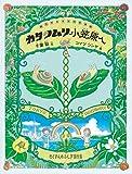 カタツムリ 小笠原へ (たくさんのふしぎ傑作集)