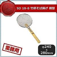 SD 18-8竹柄そば揚げ 横型 24cm/62-3833-03