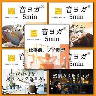 『音ヨガ 5min. オフィス編 (5本セット)』のカバーアート