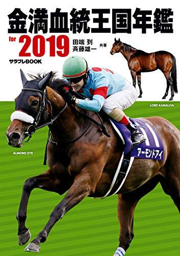 [画像:金満血統王国年鑑 for 2019 (サラブレBOOK)]