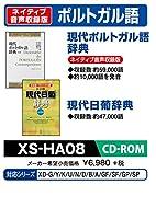 カシオ計算機 電子辞書用コンテンツ(CD版) 現代ポルトガル語辞典/現代日葡辞典 XS-HA08
