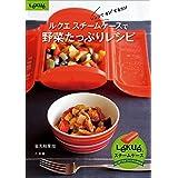 ルクエ スチームケースで野菜たっぷりレシピ (ルクエスチームケースオフィシャルBOOK)