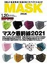 MASK マスク  モノ・マガジン臨時増刊1-20号