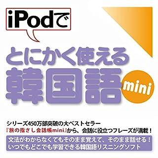 『iPodでとにかく使える韓国語mini』のカバーアート