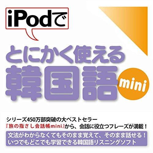 iPodでとにかく使える韓国語mini | 情報センター出版局:編