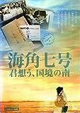 海角七号/君想う、国境の南 [DVD] image