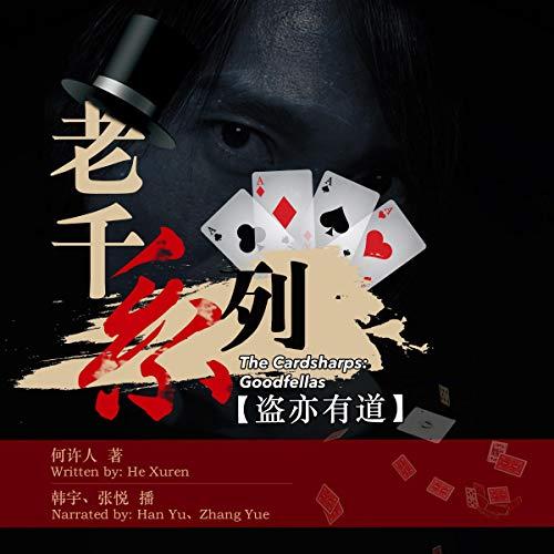 老千系列:盗亦有道 - 老千系列:盜亦有道 [The Cardsharps: Good Fellas] audiobook cover art